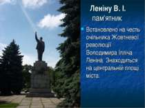 Леніну В. І. пам'ятник Встановлено на честь очільника Жовтневої революції Вол...