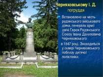 Черняховському І. Д. погруддя Встановлено на честь радянського військового ді...