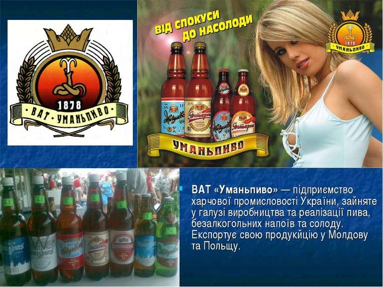 ВАТ «Уманьпиво»— підприємство харчової промисловості України, зайняте у галу...
