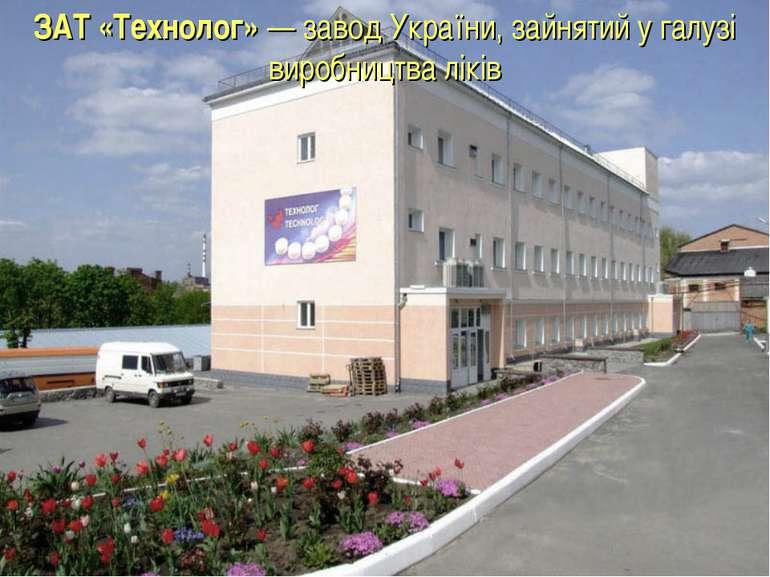 ЗАТ «Технолог»— завод України, зайнятий у галузі виробництва ліків