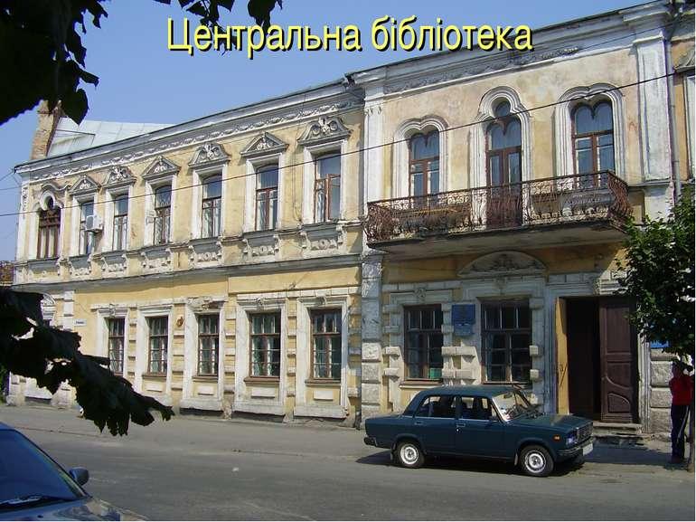 Центральна бібліотека