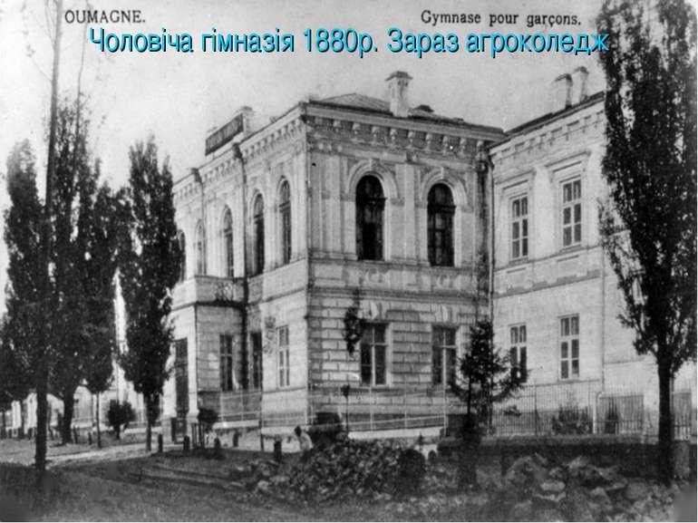 Чоловіча гімназія 1880р. Зараз агроколедж