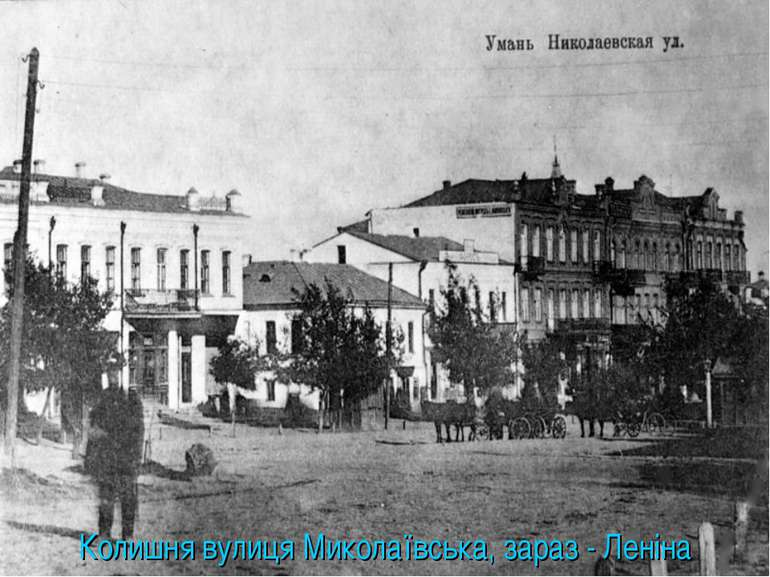 Колишня вулиця Миколаївська, зараз - Леніна