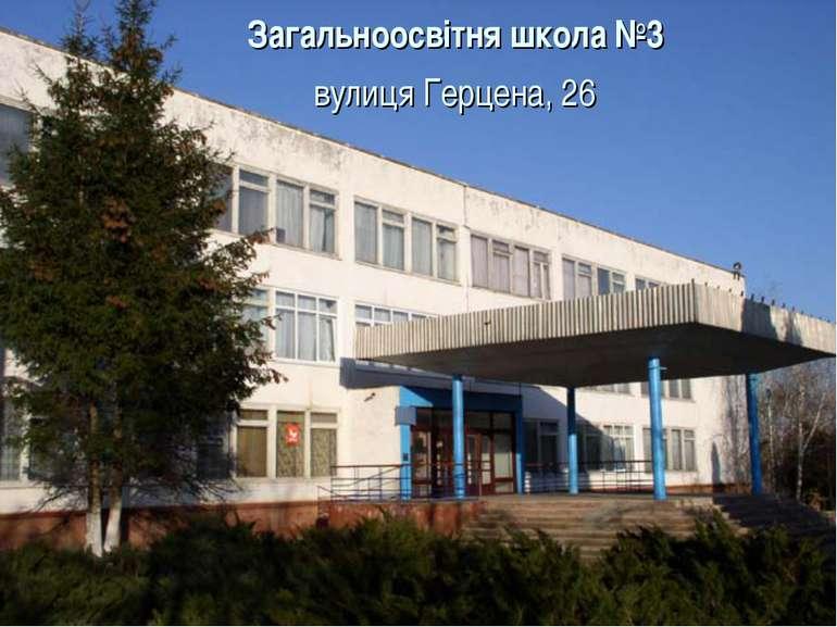 Загальноосвітня школа №3 вулиця Герцена, 26
