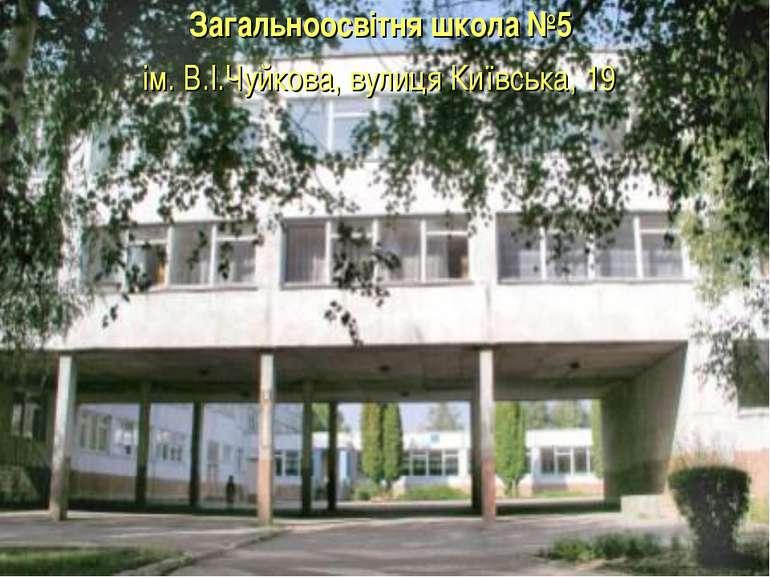 Загальноосвітня школа №5 ім. В.І.Чуйкова, вулиця Київська, 19