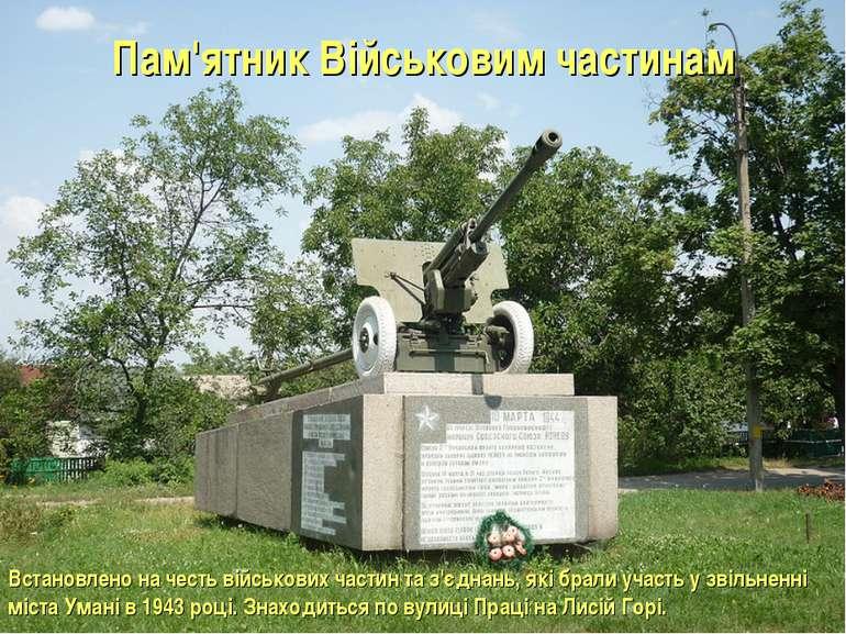 Пам'ятник Військовим частинам Встановлено на честь військових частин та з'єдн...
