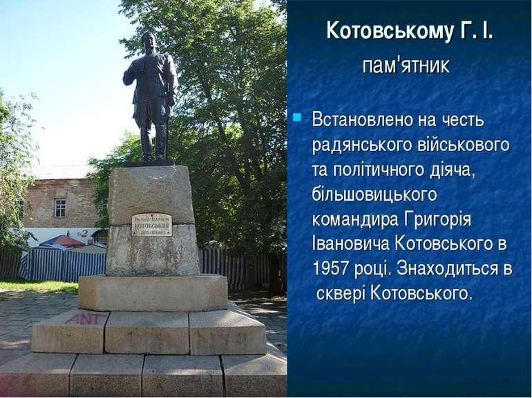 Котовському Г. І. пам'ятник Встановлено на честь радянського військового та п...