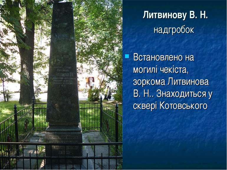 Литвинову В. Н. надгробок Встановлено на могилі чекіста, зоркома Литвинова В....