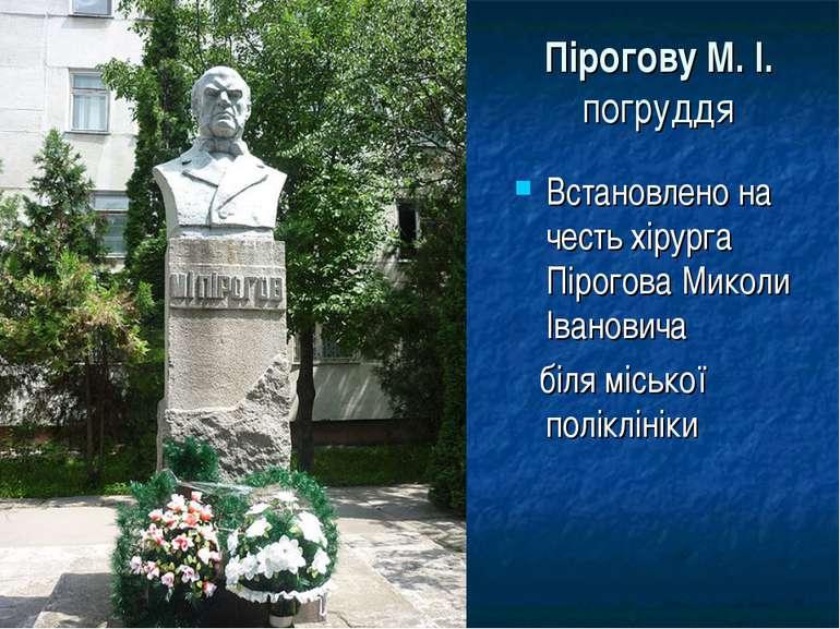 Пірогову М. І. погруддя Встановлено на честь хірурга Пірогова Миколи Іванович...