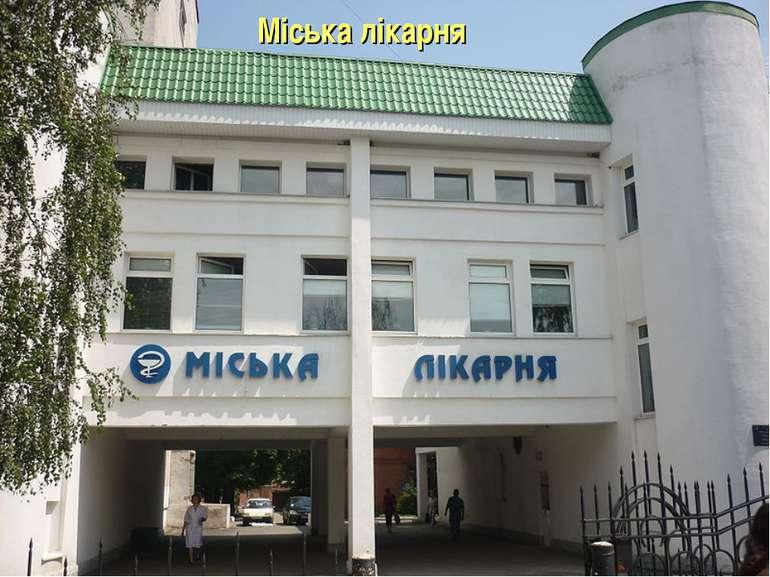 Міська лікарня
