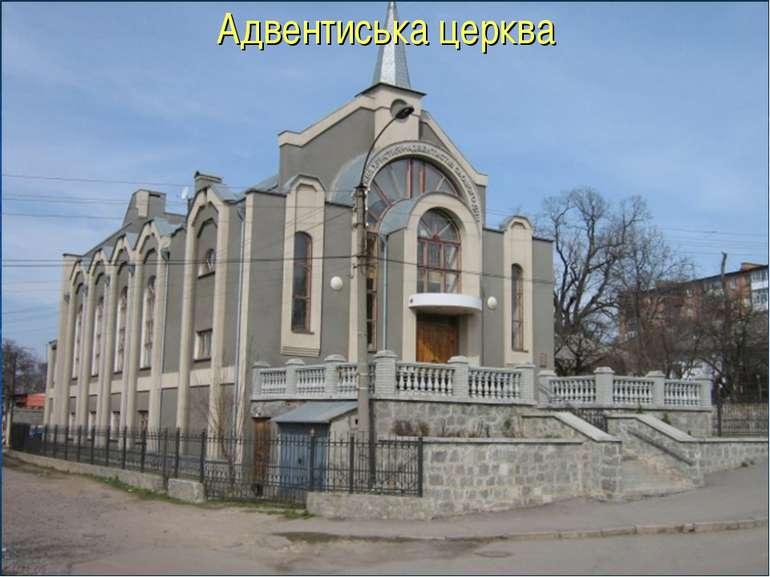 Адвентиська церква
