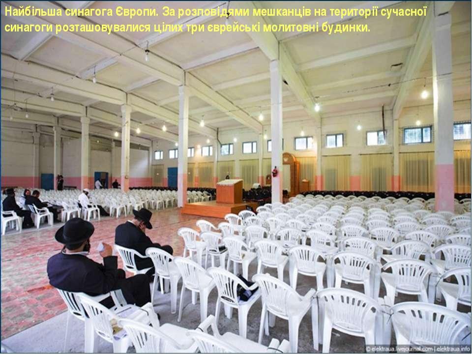 Найбільша синагога Європи. За розповідями мешканців на території сучасної син...
