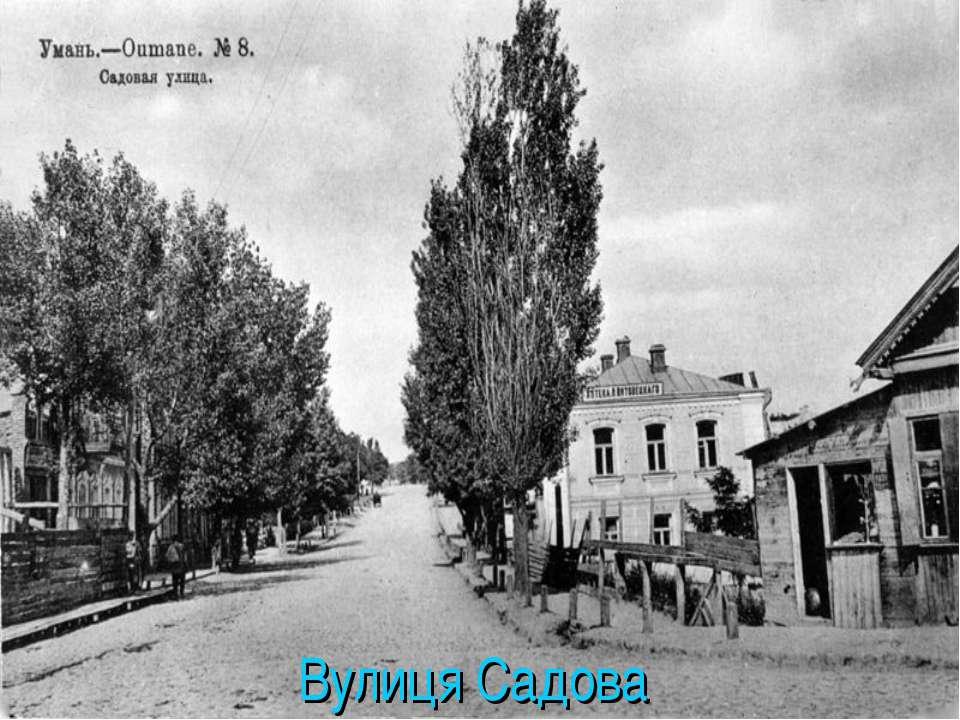 Вулиця Садова