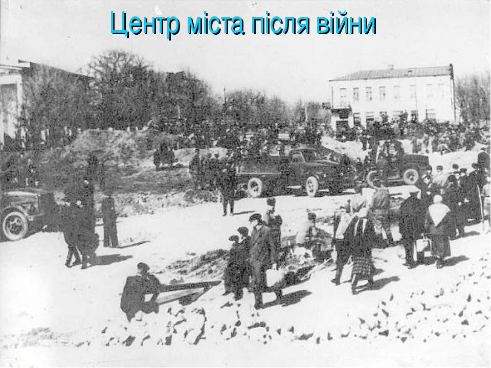 Центр міста після війни