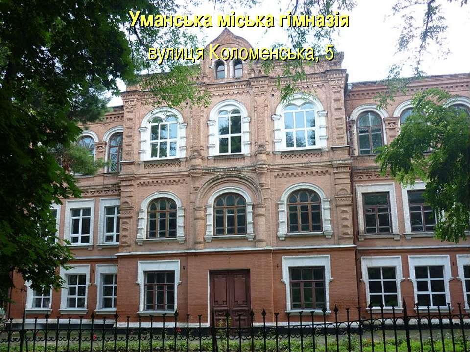 Уманська міська гімназія вулиця Коломенська, 5