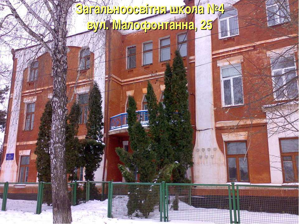 Загальноосвітня школа №4 вул. Малофонтанна, 25