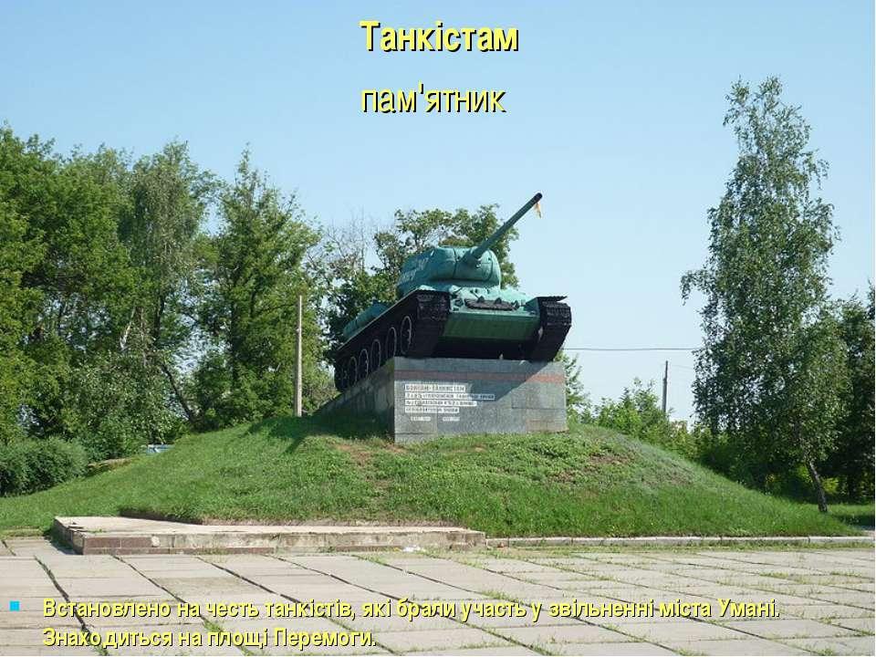 Танкістам пам'ятник Встановлено на честь танкістів, які брали участь у звільн...