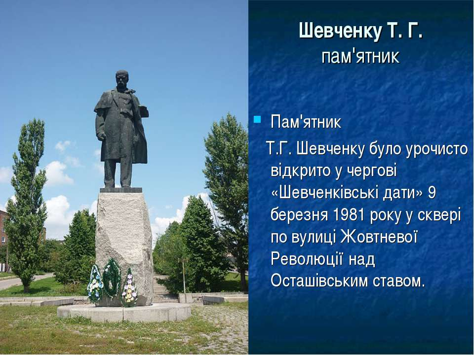 Шевченку Т. Г. пам'ятник Пам'ятник Т.Г. Шевченку було урочисто відкрито у чер...