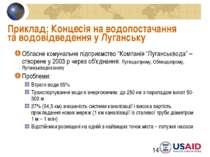 Приклад: Концесія на водопостачання та водовідведення у Луганську Обласне ком...