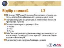 Відбір компаній 1/3 22 березня 2007 року Луганська обласна влада оглосила, що...