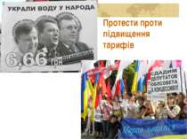 Протести проти підвищення тарифів