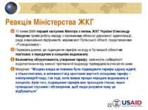 Реакція Міністерства ЖКГ 11 липня 2009 перший заступник Міністра з питань ЖКГ...