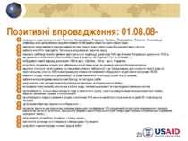 Позитивні впровадження: 01.08.08- покращити водопостачання міст Лутугино, Све...