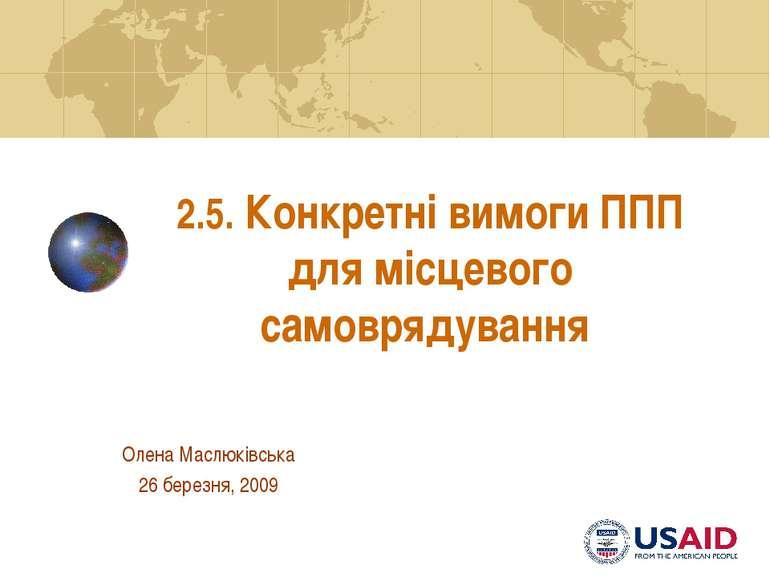 2.5. Конкретні вимоги ППП для місцевого самоврядування Олена Маслюківська 26 ...