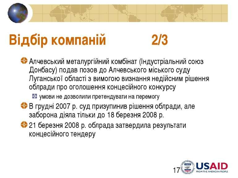 Відбір компаній 2/3 Алчевський металургійний комбінат (Індустріальний союз До...