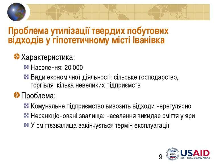 Проблема утилізації твердих побутових відходів у гіпотетичному місті Іванівка...