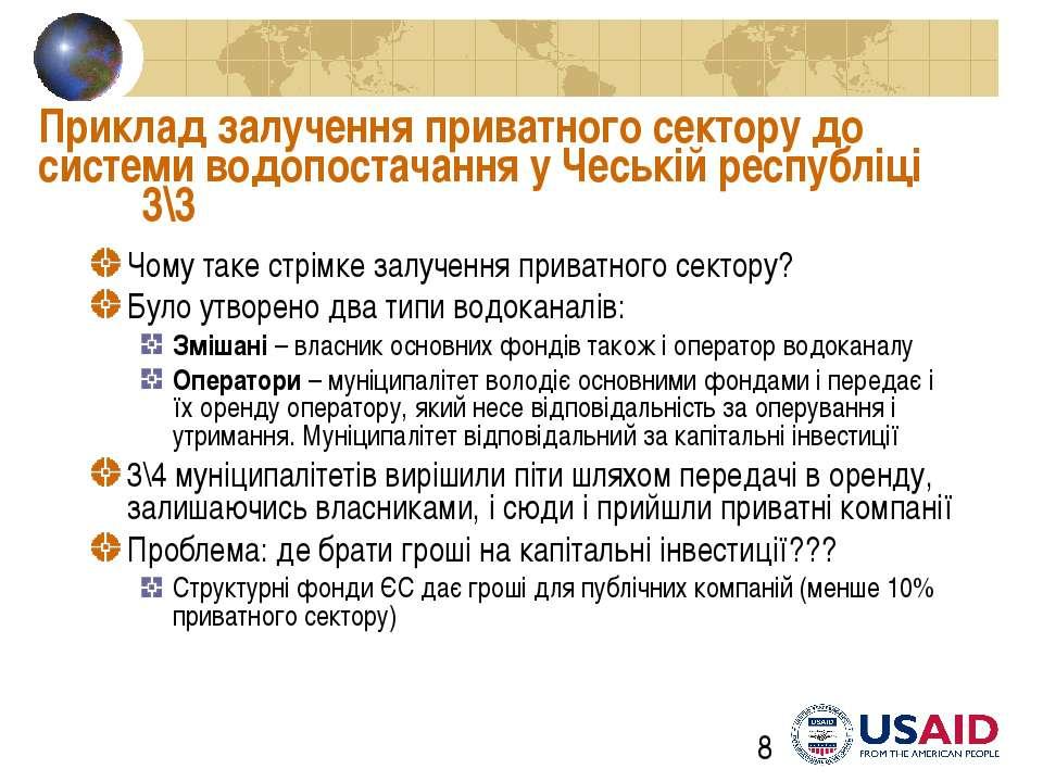 Приклад залучення приватного сектору до системи водопостачання у Чеській респ...