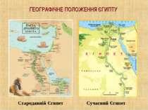 Стародавній Єгипет Сучасний Єгипет ГЕОГРАФІЧНЕ ПОЛОЖЕННЯ ЄГИПТУ
