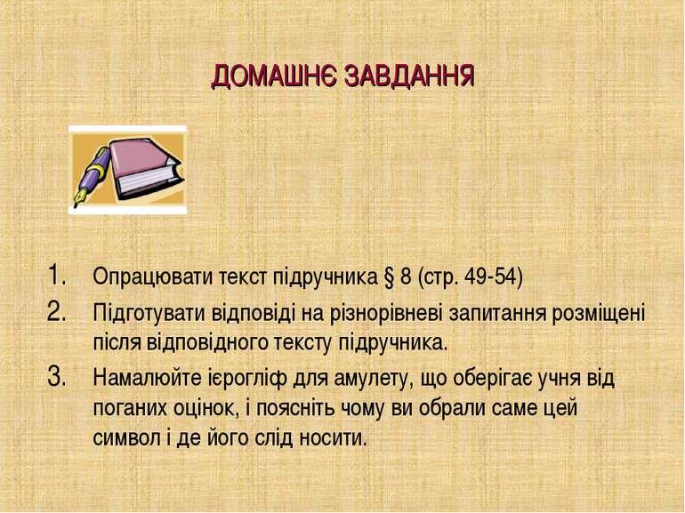 ДОМАШНЄ ЗАВДАННЯ Опрацювати текст підручника § 8 (стр. 49-54) Підготувати від...