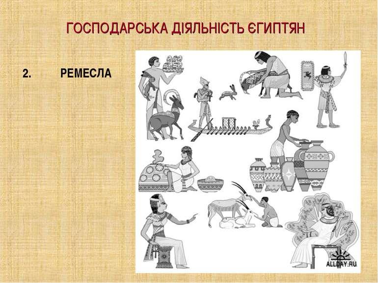 ГОСПОДАРСЬКА ДІЯЛЬНІСТЬ ЄГИПТЯН 2. РЕМЕСЛА