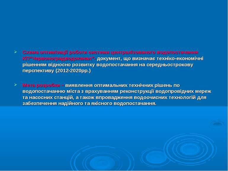 """Схема оптимізації роботи системи централізованого водопостачання КП""""Червоногр..."""