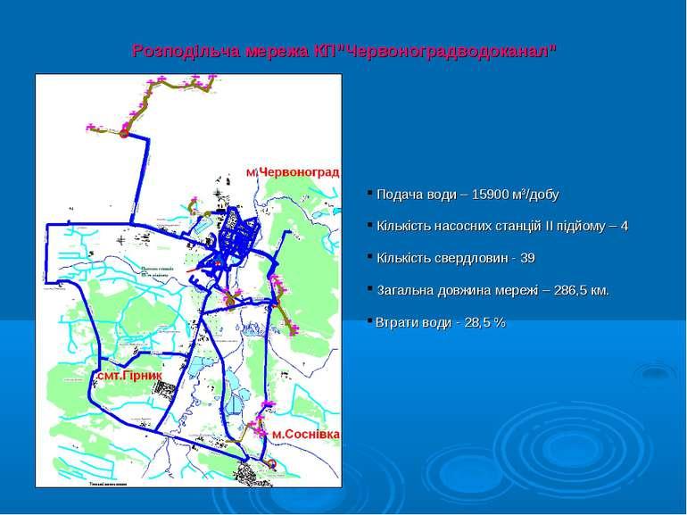 """Розподільча мережа КП""""Червоноградводоканал"""" Подача води – 15900 м3/добу Кільк..."""