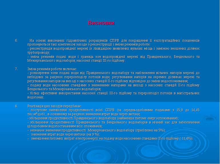 Висновки 6. На основі виконаних гідравлічних розрахунків СПРВ для покращення ...