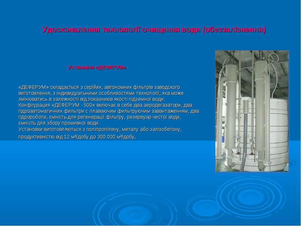 «ДЕФЕРУМ» складається з серійих, автономних фільтрів заводского виготовлення,...