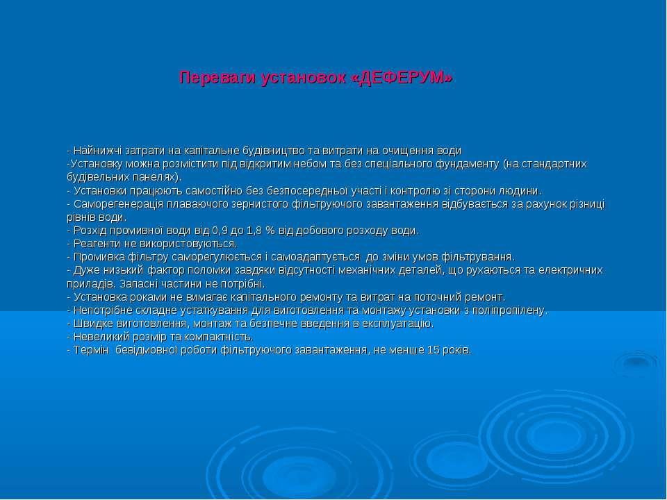 Переваги установок «ДЕФЕРУМ» - Найнижчі затрати на капітальне будівництво та ...