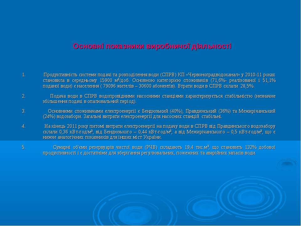 Основні показники виробничої діяльності 1. Продуктивність системи подачі та р...