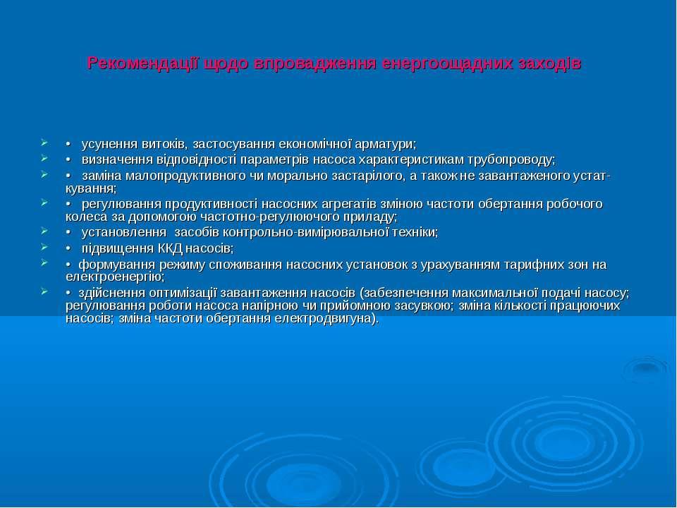 Рекомендації щодо впровадження енергоощадних заходів • усунення витоків, заст...