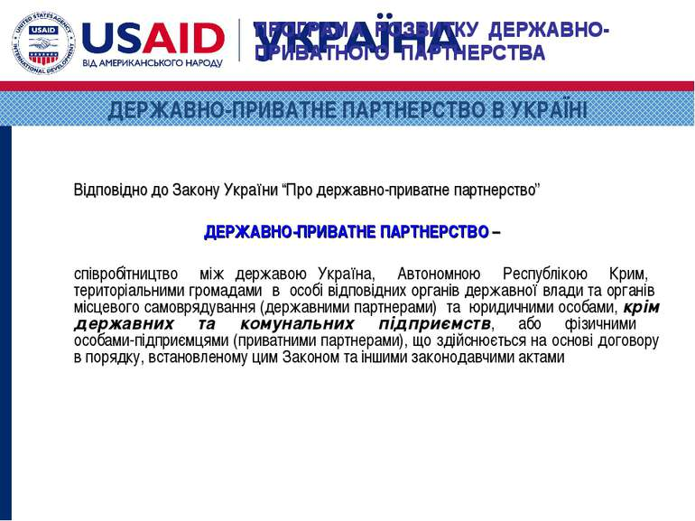 """Відповідно до Закону України """"Про державно-приватне партнерство"""" ДЕРЖАВНО-ПРИ..."""