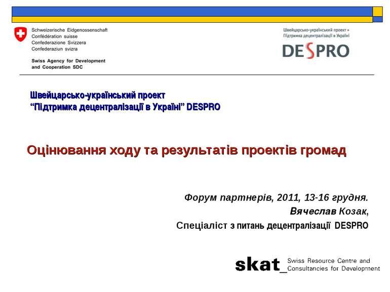 """Швейцарсько-український проект """"Підтримка децентралізації в Україні"""" DESPRO Ф..."""