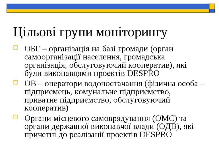 Цільові групи моніторингу ОБГ – організація на базі громади (орган самооргані...