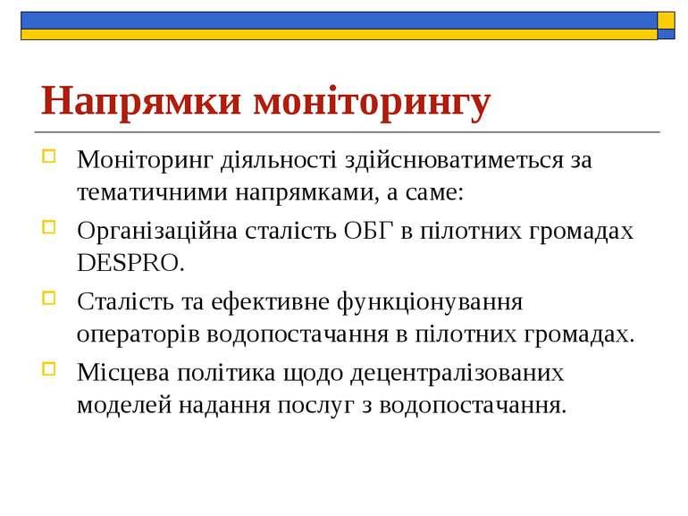 Напрямки моніторингу Моніторинг діяльності здійснюватиметься за тематичними н...