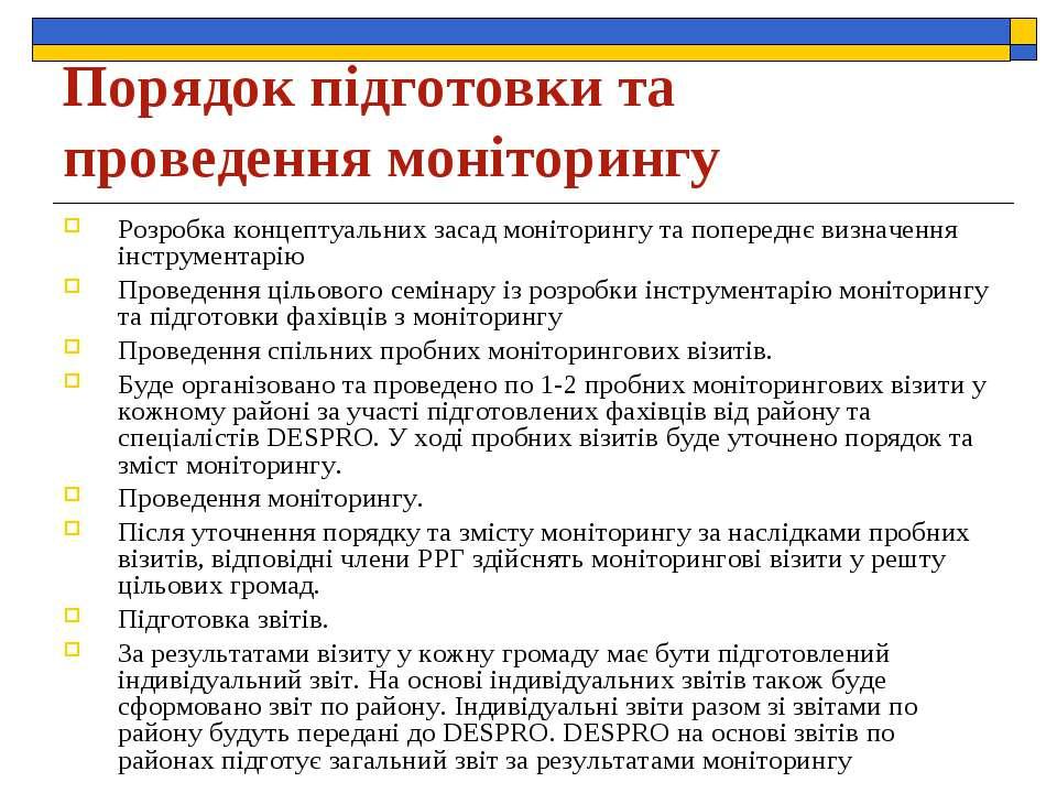 Порядок підготовки та проведення моніторингу Розробка концептуальних засад мо...