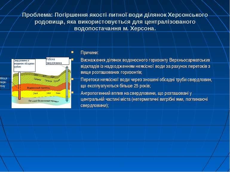 Проблема: Погіршення якості питної води ділянок Херсонського родовища, яка ви...