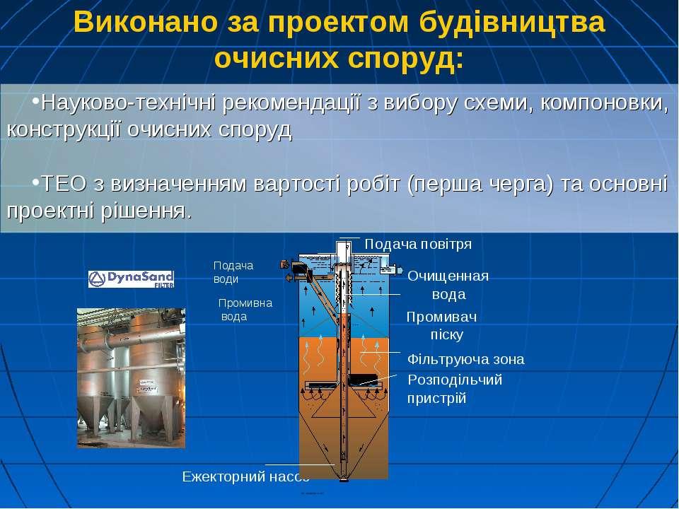 Виконано за проектом будівництва очисних споруд: Науково-технічні рекомендаці...