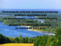 Регіональна цільова програма розвитку водного господарства та екологічного оз...