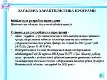 ЗАГАЛЬНА ХАРАКТЕРИСТИКА ПРОГРАМИ Ініціатори розробки програми - Полтавська об...